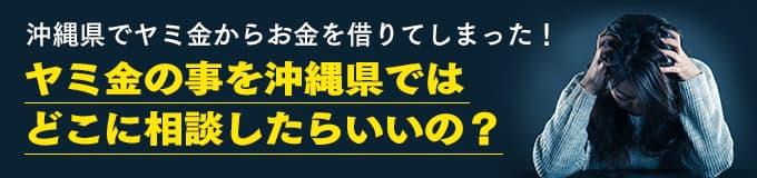 沖縄県でヤミ金の相談